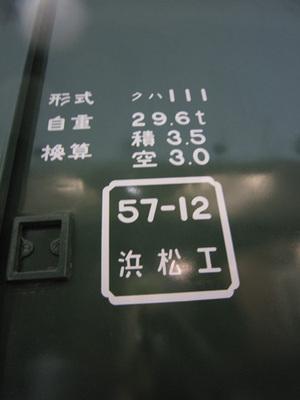 Hamamatukou11