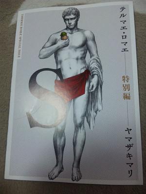 Tokubetu5
