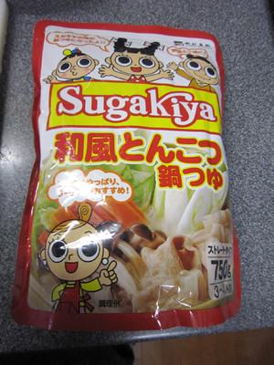 Sugakiya1